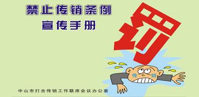禁止传销条例宣传手册