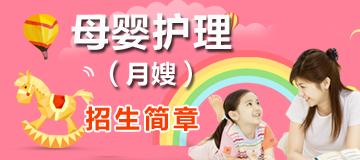"""""""母婴护理(月嫂)""""招生简章"""
