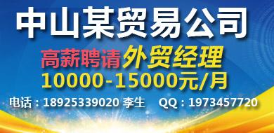 中山某贸易公司10000-1500