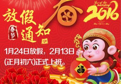 博天集团2016・春节放假通知