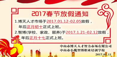 博天集团,2017年春节放假安排通