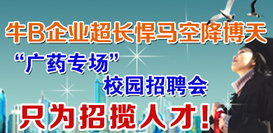"""牛B企业超长悍马空降博天""""广药专场"""" 校园招聘会只为招揽人才!"""