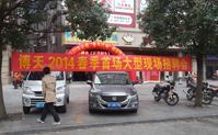 """2月8日,博天人才市场成功举办""""2014年春季首场企业用工招聘会"""""""