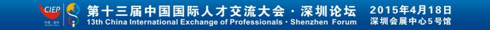 第十三届中国国际人才交流大会