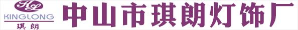中山市琪朗灯饰厂