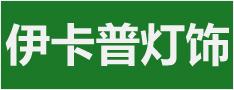 中山市伊卡普灯饰厂