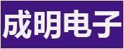 浙江成明电子科技有限公司(中山办事处)
