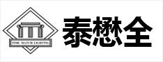 中山市泰懋全灯饰有限公司