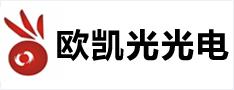 深圳市欧凯光光电有限公司