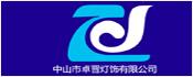 中山市卓晋灯饰有限公司