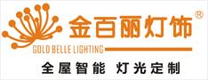 中山市新邦照明电器有限公司