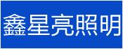 深圳市鑫星亮照明科技有限公司