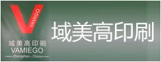 中山市域美高包装印刷有限公司
