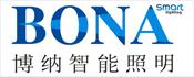 中山市博纳智能照明光应用服务有限公司