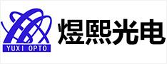 中山市煜熙光电科技有限公司